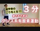 【3分】家でできるダンス系有酸素運動④チェストフロント【肩甲骨のこりをとる】