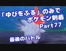 【ポケモン剣盾】「ゆびをふる」のみでポケモン【Part77】【VOICEROID実況】(みずと)