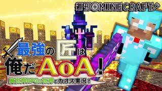 【週刊Minecraft】最強の匠は俺だAoA!異世界RPGの世界でカオス実況!#20【4人実況】