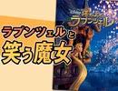 #332 岡田斗司夫ゼミ ラプンツェルと「笑う魔女」+放課後放送(4.69)
