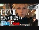 【第109回】ミンゴスが『FF7 リメイク』をプレイ! エアリスやセフィロスも登場!!