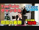 【第109回オマケ放送】ミンゴス、YouTubeチャンネル開設の裏側を語る