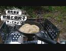 【庭先食堂】いっちょ庭先で炊飯と焼餃子やってみようか