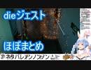【METALGEARSOLID2】ぺこっとスネークdieジェストほぼまとめ タンカー編【ホロライブ/兎田ぺこら】