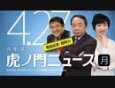 【DHC】2020/4/27月) 田北真樹子×石平×西岡力(電話出演)×居島一平【虎ノ門ニュース】