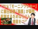 #654 テレ朝「モーニングショー」に朝日新聞「論座」が疑問。批判するためならどんな理屈をつけてもと正直なご意見|みやわきチャンネル(仮)#794Restart654