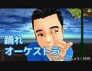【ハルオロイド・ミナミ】踊れオーケストラ【CeVIOカバー】