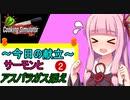 【Cooking Simulator】3分経つと強制終了!!#2【VOIECEROID実況】