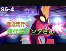 【S5-4】ポケモン剣盾ランマッチ実況/ポケモンはやっぱ体に悪いね【ポケットソード・シールド】