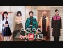 【鬼滅の刃】五感組で ニコニコネット滅体操【コスプレ】