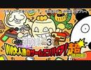 『ポケモン不思議のダンジョン 救助隊DX』(体験版)をプレイ!いい大人達のゲームエンパイア!超(スーパー) 再録part3