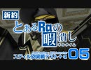 【PSO2】新約 とあるRaの暇潰し05 「スティル砲実戦テスト+α」