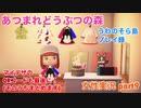 □■まったりあつ森実況録 part9【夢のマイホーム編】