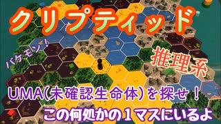 フクハナのボードゲーム紹介 No.444『クリプティッド』