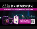 【IA OFFICIAL】ARIA –IA MUSICAL & LIVE SHOW– 初の映像化!4月29日 Blu-ray発売!