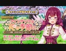 【ガールズシンフォニー:Ec】アインザッツは花の季節にBGM
