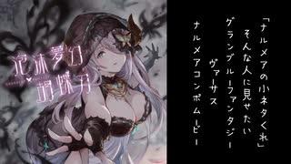 【グラブルVS】ナルメア コンボムービー 「泡沫夢幻……」