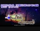 【ニコカラ】さよならミッドナイト ボサノヴァアレンジ【off vocal】本家表記