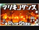 【RiverStone】ブリキノダンス【ヲタ芸世界大会エントリー】