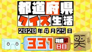 【箱盛】都道府県クイズ生活(331日目)2020年4月25日