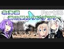 【CeVIO&VOICEROID車載】北海道 道の駅スタンプラリー完全制覇のたび!Part03