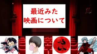【超映画トーク】自己紹介&最近みた映画について