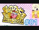 [実況]カービィ大ファン2人のスーパーデラックス紀行 #01