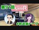和みラヂオR 第91回 未公開トーク(放送後)
