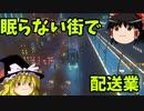 【ゆっくり実況】Cloudpunk 「SF配達ゲー」