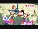 【コイカツ】【コイカツ2周年記念】春野千佳でHORIZON