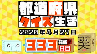 【箱盛】都道府県クイズ生活(333日目)2020年4月27日