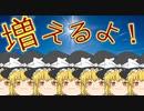 【ゆっくり茶番】魔理沙がいっぱい!?!?【アニメ】
