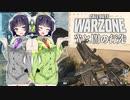 【VOICEROID実況】???「 、、、が、、いか?」 #1 【CoD:Warzone】