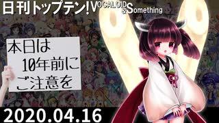 日刊トップテン!VOCALOID&something【日刊ぼかさん2020.04.16】
