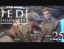 パダワンがジェダイマスターを目指してスターウォーズジェダイフォールンオーダーを実況プレイする.25[STAR WARS JEDI FALLEN ORDER]