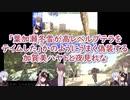 【ARK】「葉加瀬冬雪が高レベルプテラをテイムした」かのようにうまく偽装する加賀美ハヤトと夜見れな【にじさんじ】