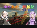 【WarThunder】ゆかあか空戦戦記#2【RB】【P-51D-20-D-NA】