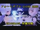【アズレンCW】アズールレーン クロスウェーブ 難易度HARD フォーミダブル単機Lv100 EX109&108で舞う【碧藍航線CW】