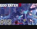 竜帝カリギュラとの熱いバトル!!【GOD EATER 3】#15
