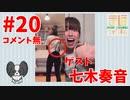 【コメ無し】まほチャンネル#20 電子の荒波SP!【ゲスト:七木奏音】
