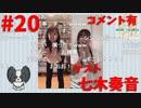 【コメ有り】まほチャンネル#20 電子の荒波SP!【ゲスト:七木奏音】