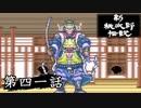 ニューレジェンドオブピーチ太郎を実況プレイ 第四一話