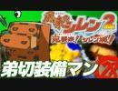 【風来のシレン2】弟切装備マン【実況初プレイ】28