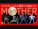 卍【大人になってから実況する初めてのマザー】22(ch限定)