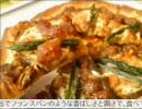 【ニコニコ動画】ピザを本気で作ってみたを解析してみた