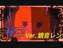 【鏡音レン】秘密/はるまきごはん【薬ノ願】