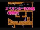 ファミコン スペランカーBGM集(動画付き)