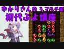 ゆかりさんの初代ぷよ講座part3 マルチ編