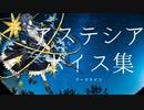 【Arknights】アークナイツ アステシアボイス集【Astesia】
