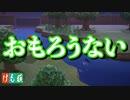【あつまれ どうぶつの森】#4 すゑひろがりず謎の魚獲得!【狂言風ゲーム実況】【あつ森】